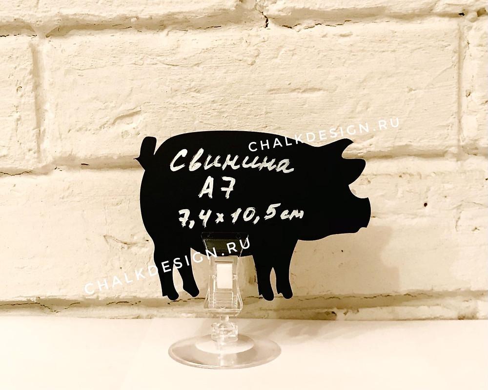 Меловой ценник для мясного магазина Свинина