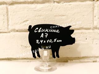Новая форма ценника Свинина А7. Меловой ценник Свинина в наличии