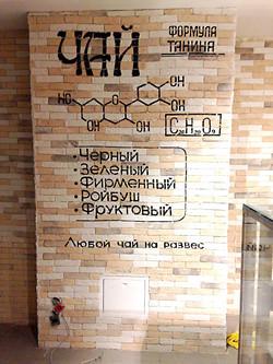 Оформление стен для Мсье Круассан_5.jpg