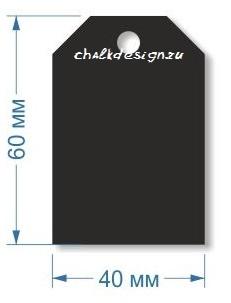 Бирка меловая 60х40мм с отверстием.jpg