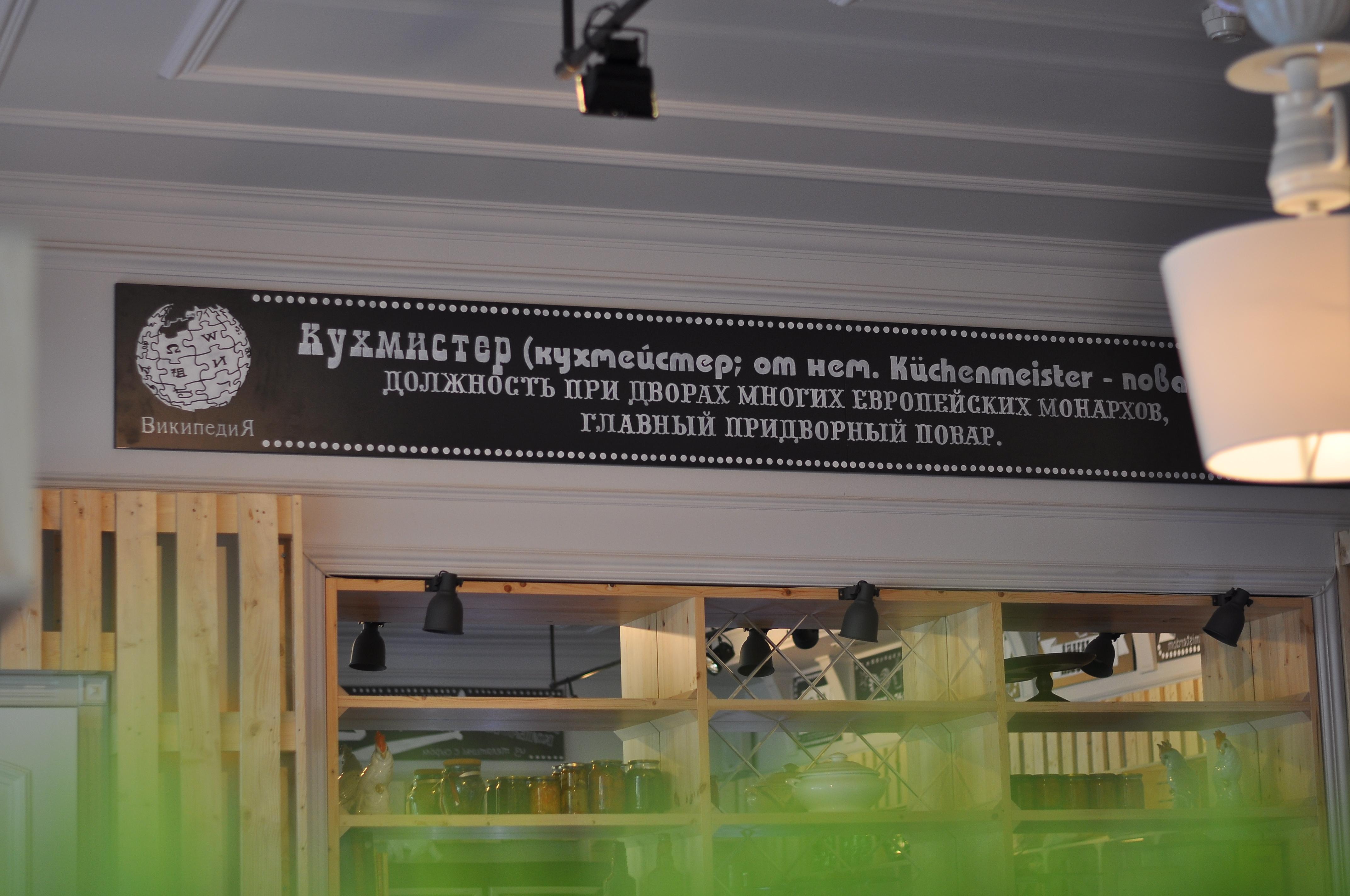 Оформление Кулинарного Дома Кухмистер