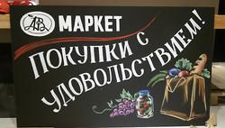 Оформление для АЗБУКИ ВКУСА.jpg