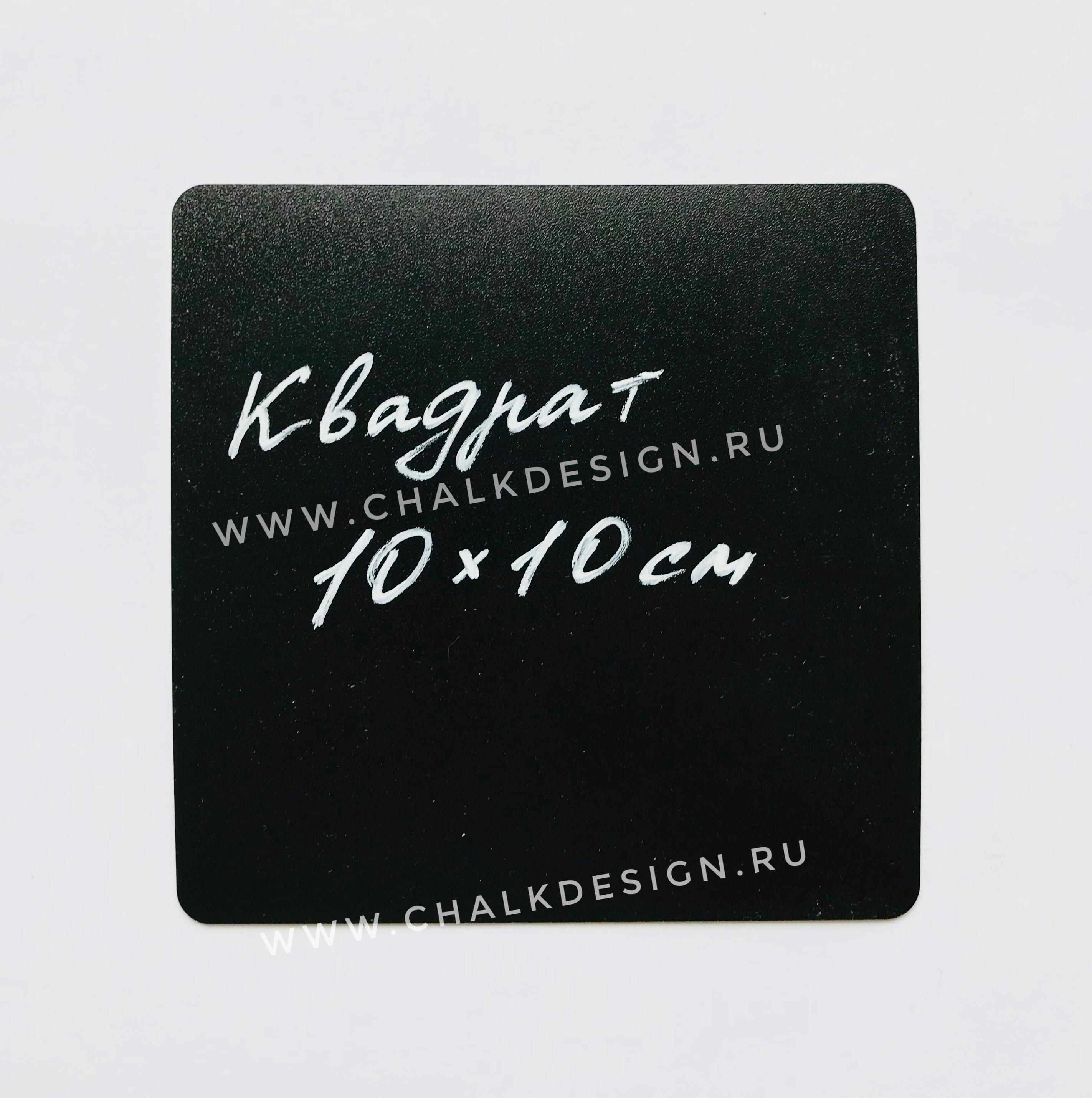 Меловой ценник квадратный 10 на 10см (1)