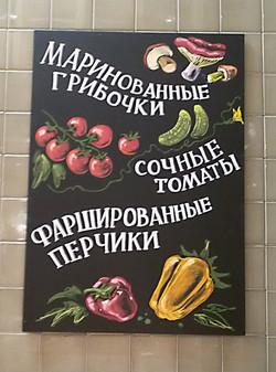 Оформление для АЗБУКИ ВКУСА_7.jpg