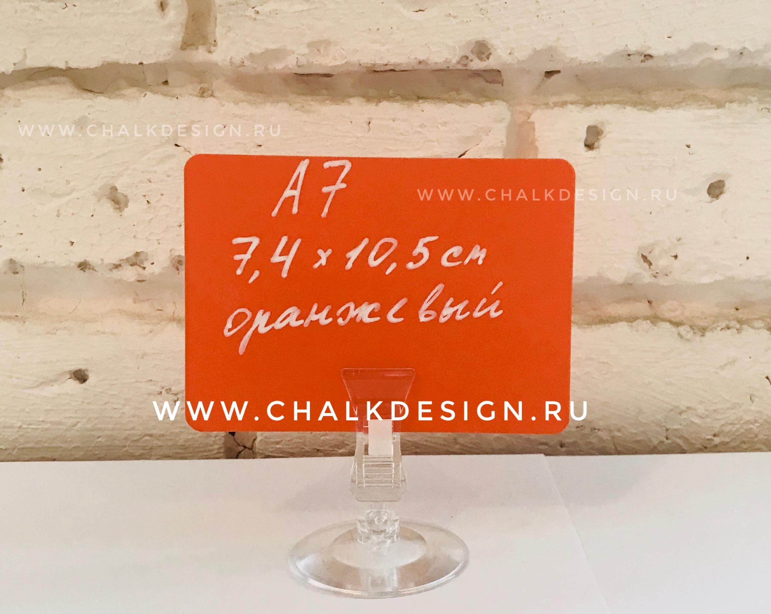 Оранжевый меловой ценник купить (1).jpg