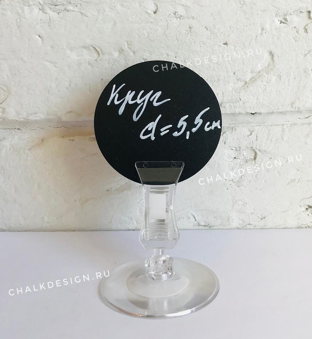 Меловой ценник Круг Ценник меловой для магазина в форме круга круглый