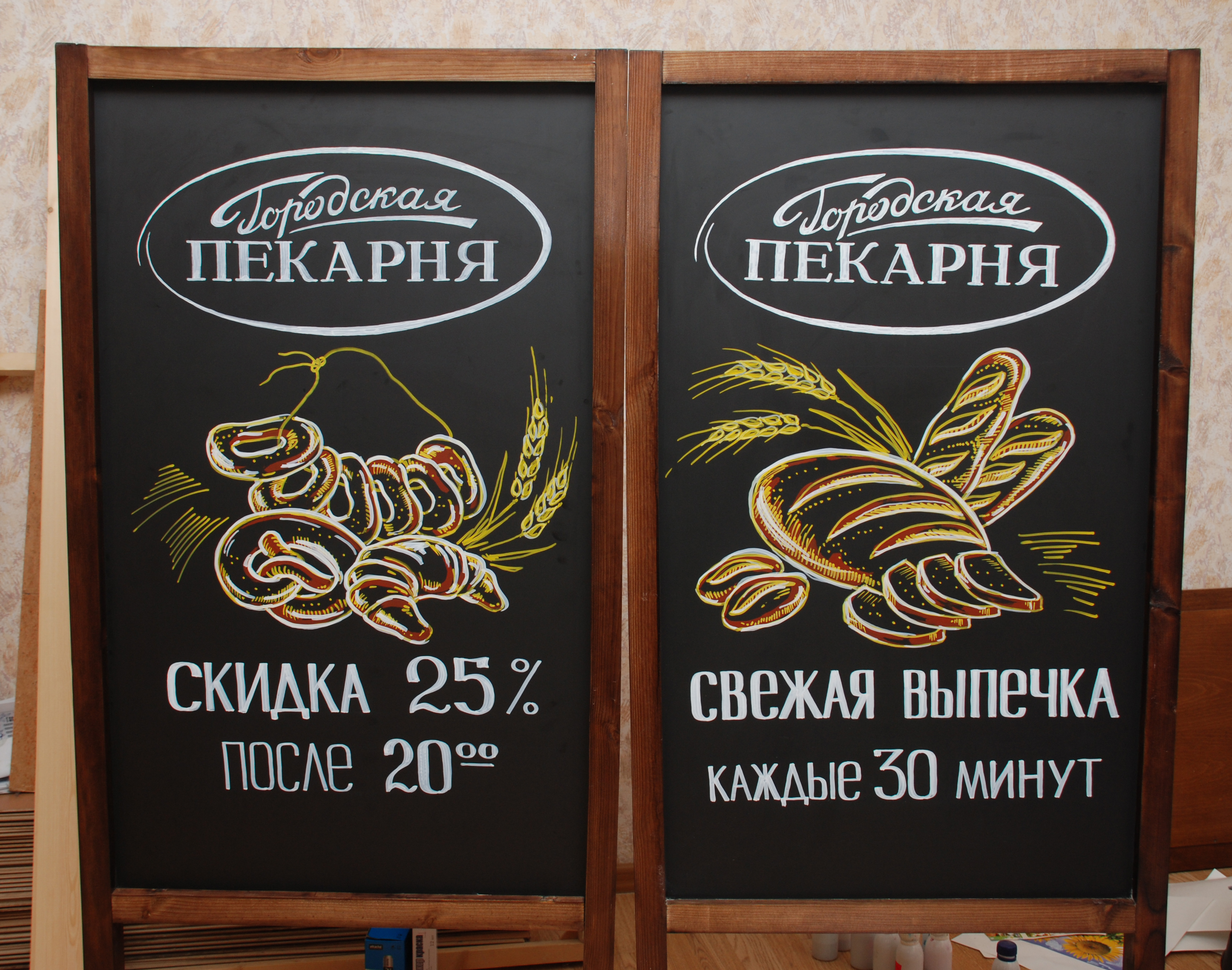 Оформление штендера Городская Пекарня (2).jpg