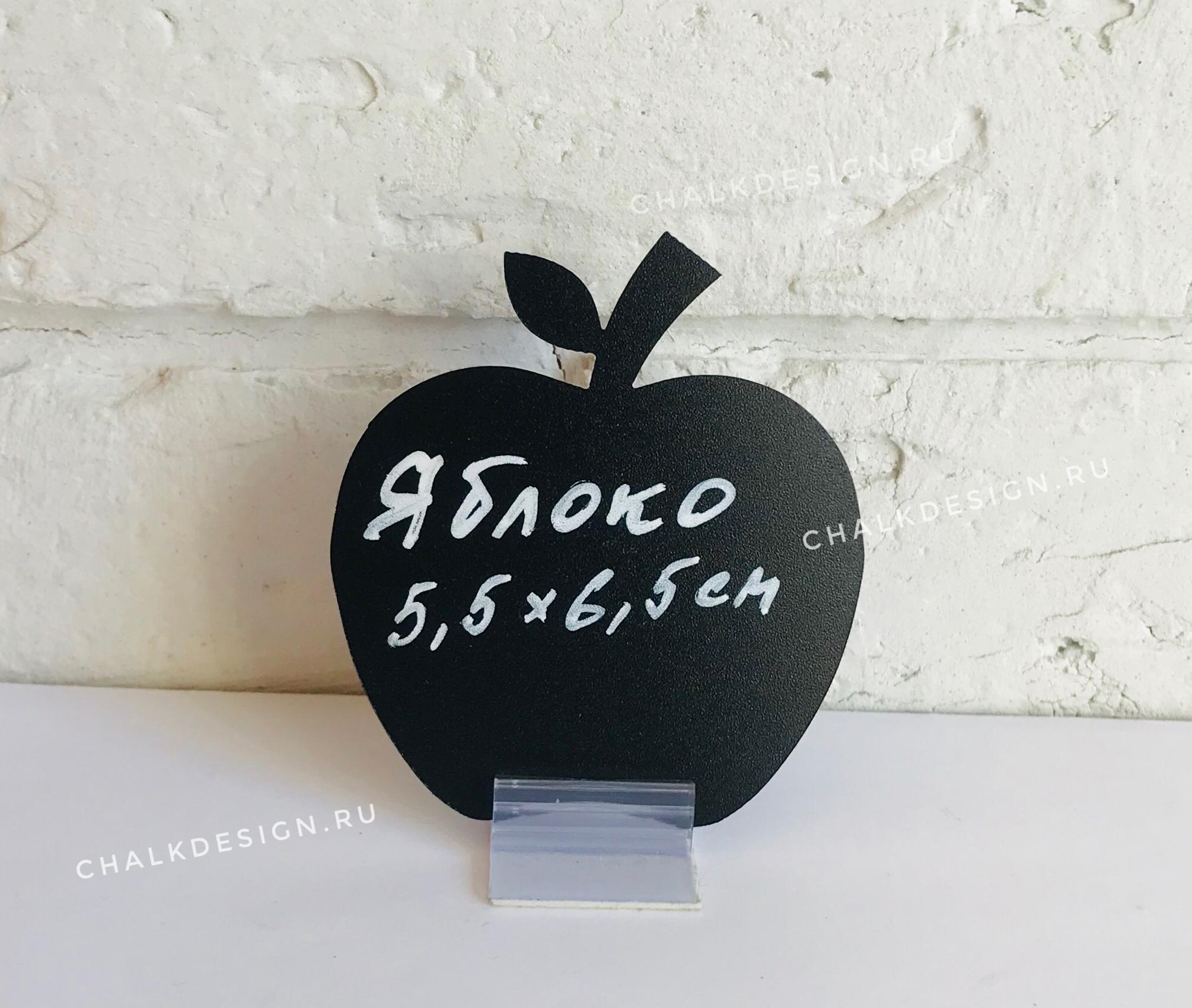 Меловой ценник Яблоко для магазина фрукт