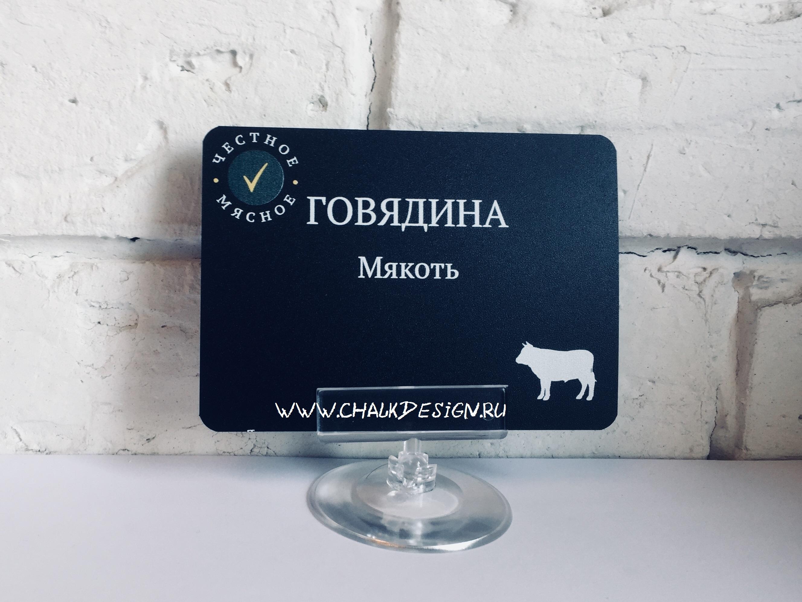 Меловой ценник с надписью Честное Мясное Говядина.jpg