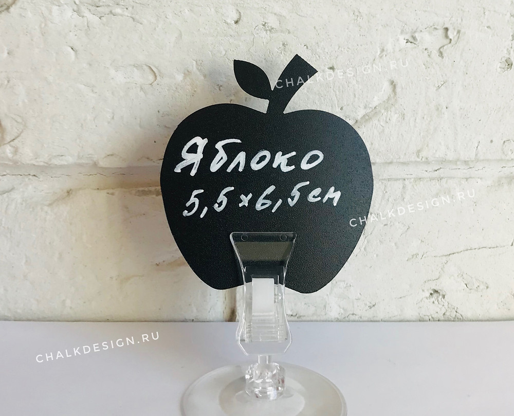 Меловой ценник Яблоко, новая форма в наличии!!! Ценник меловой для магазина овощей и фруктов, ценник в форме яблока для магазина