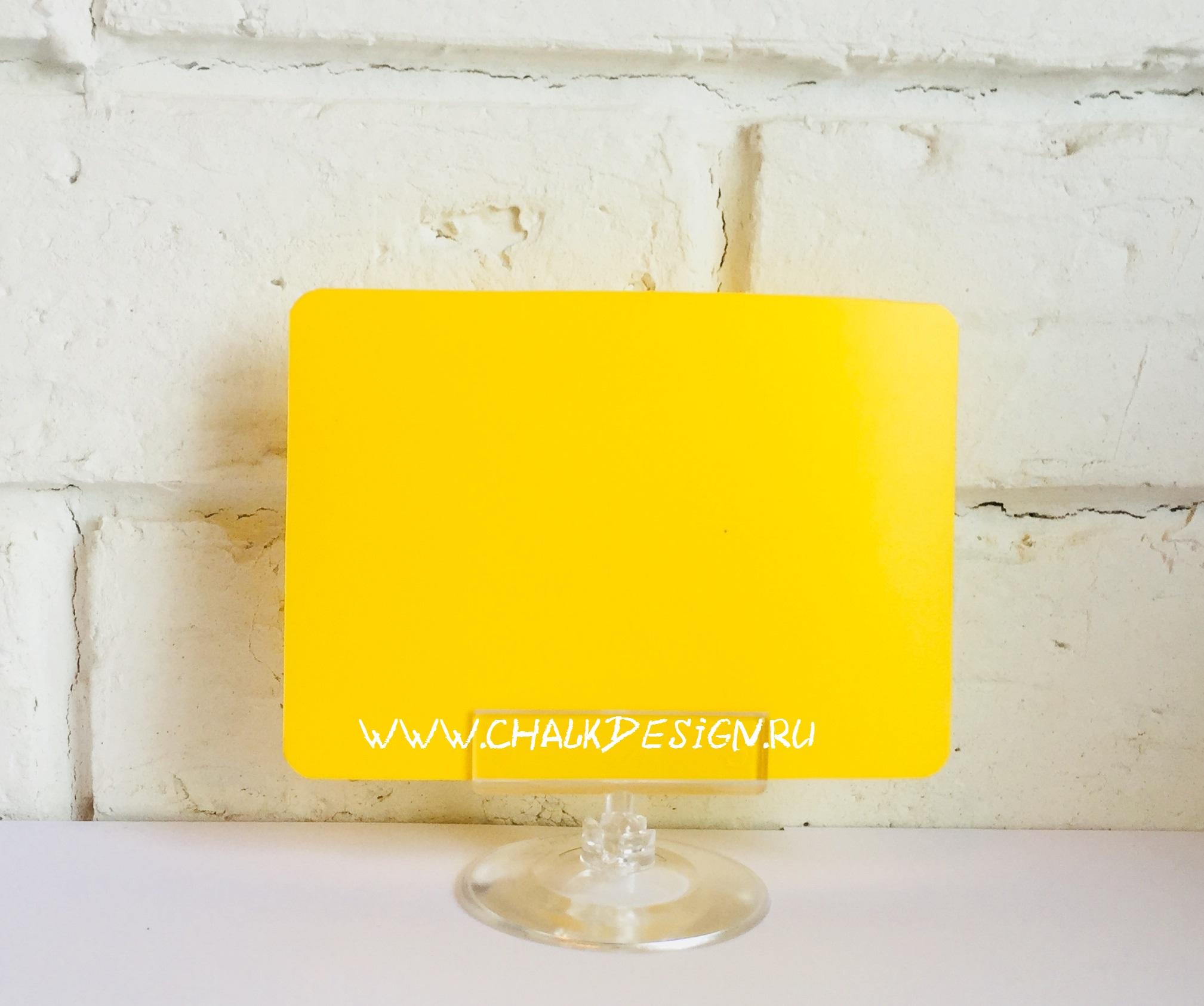 Меловой ценник Желтый.jpg