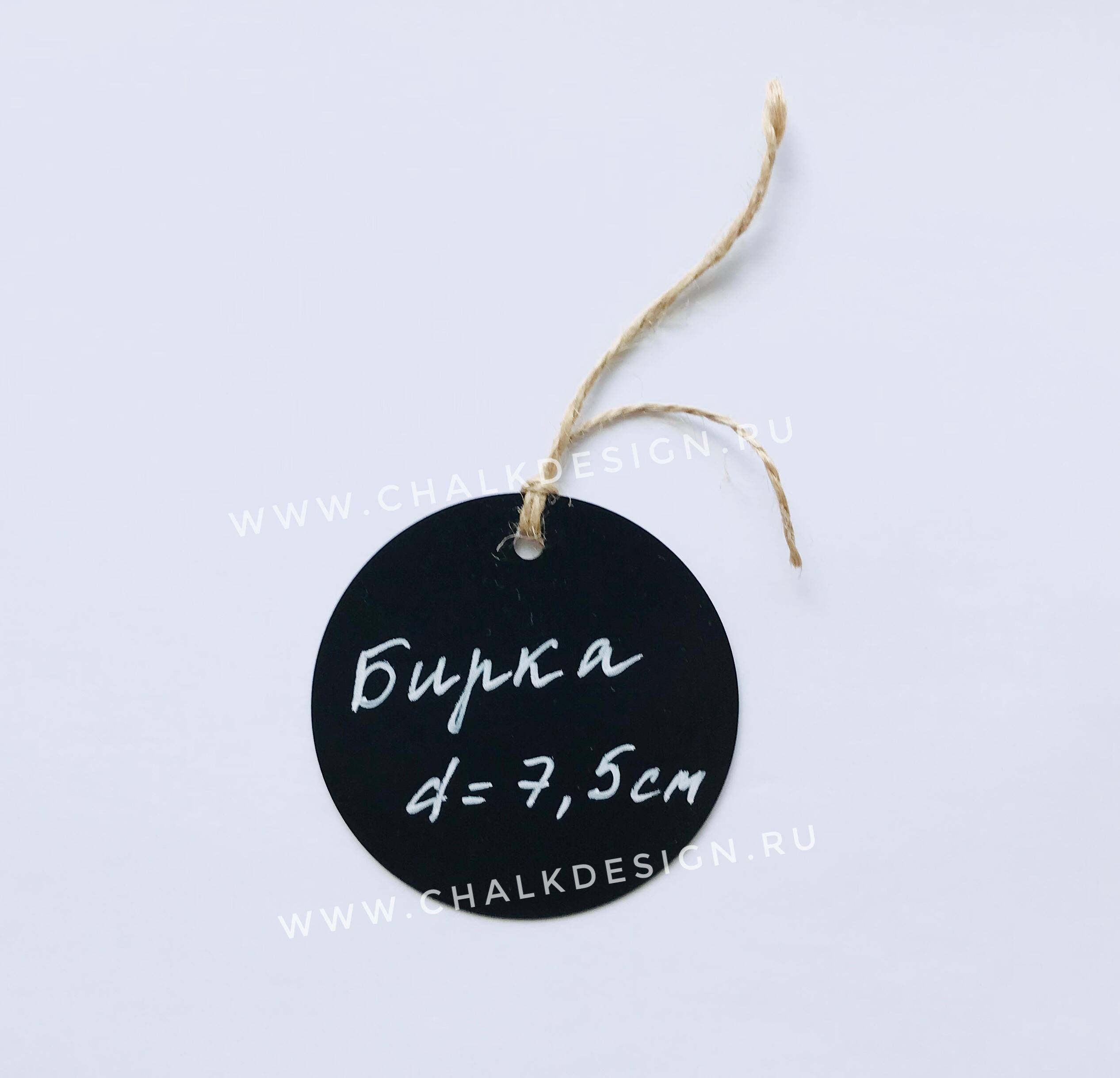 Бирка ценник круглая 7,5см мелованная (1