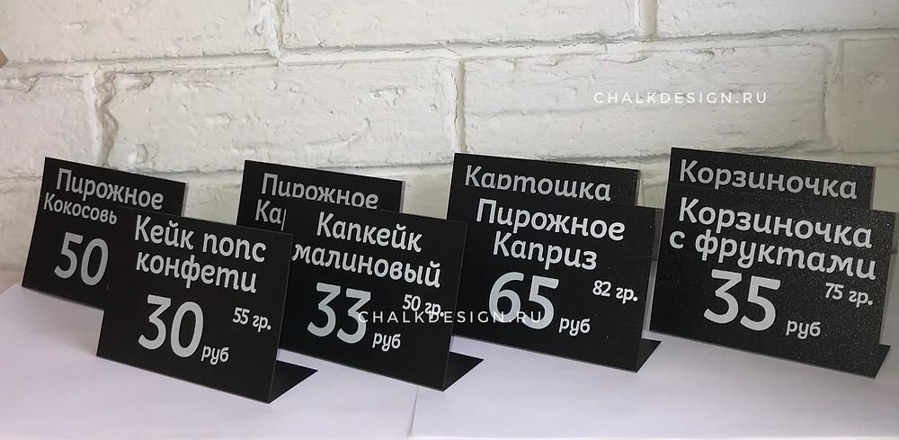 Меловые ценники с печатью наименования для кондитерской, магазина! Меловой ценник для пекарни