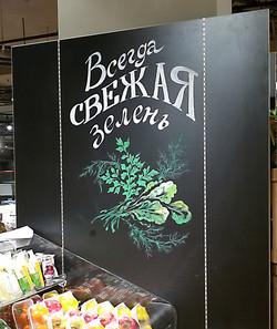 Оформление для АЗБУКИ ВКУСА_30.jpg