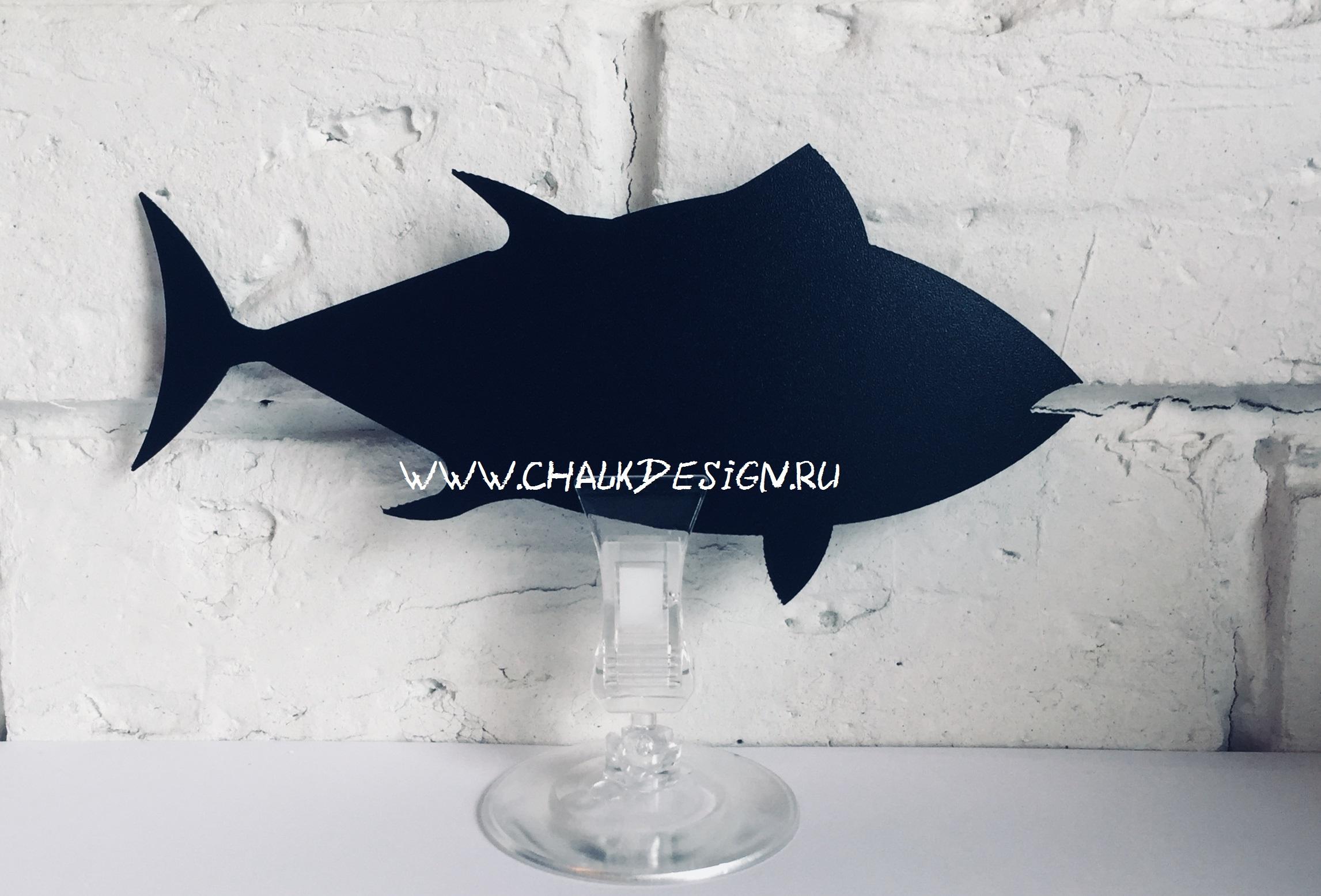 Меловой ценник Рыба.jpg