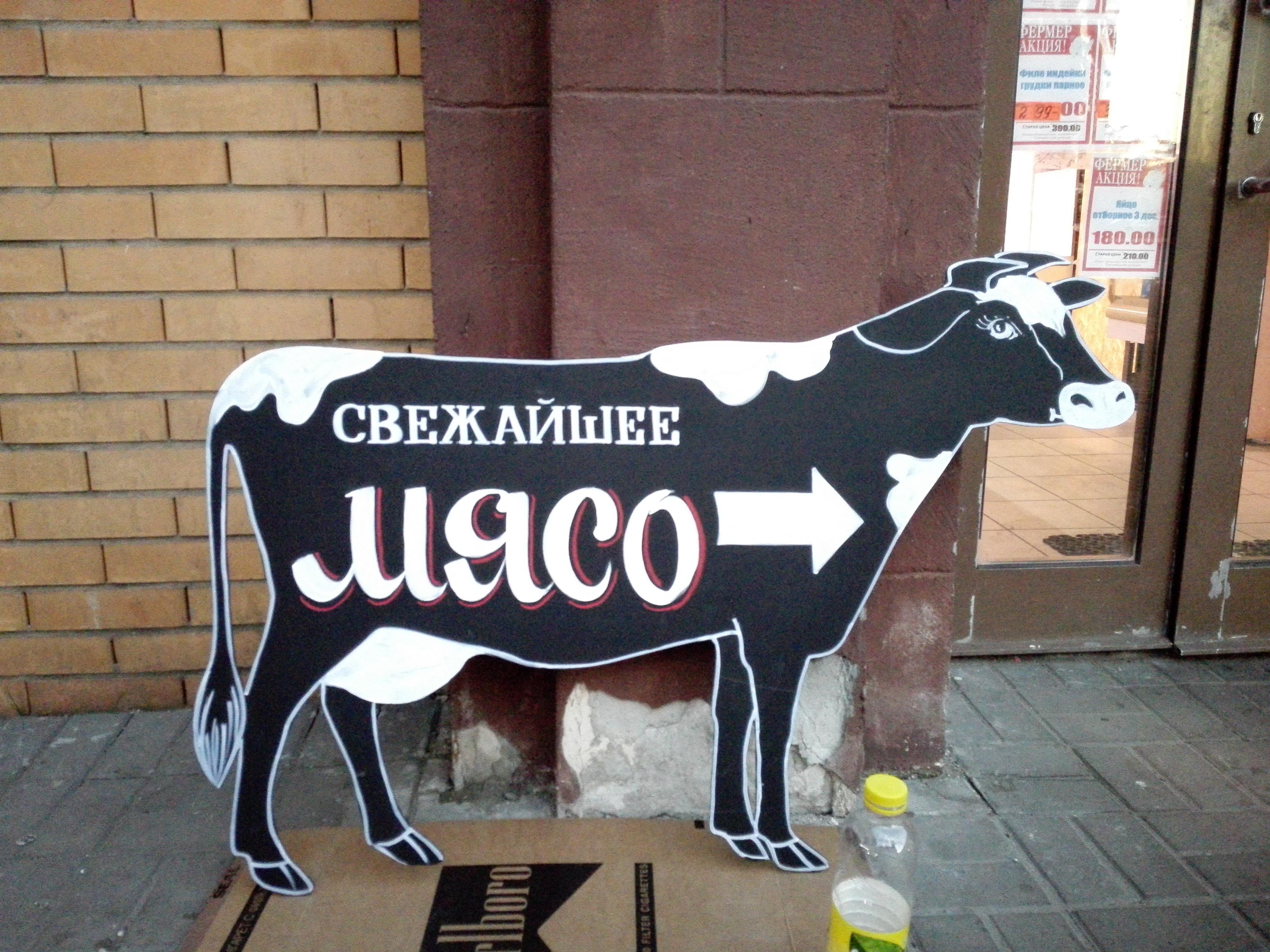 Меловая доска Корова. Грифельная доска Мясо.jpg