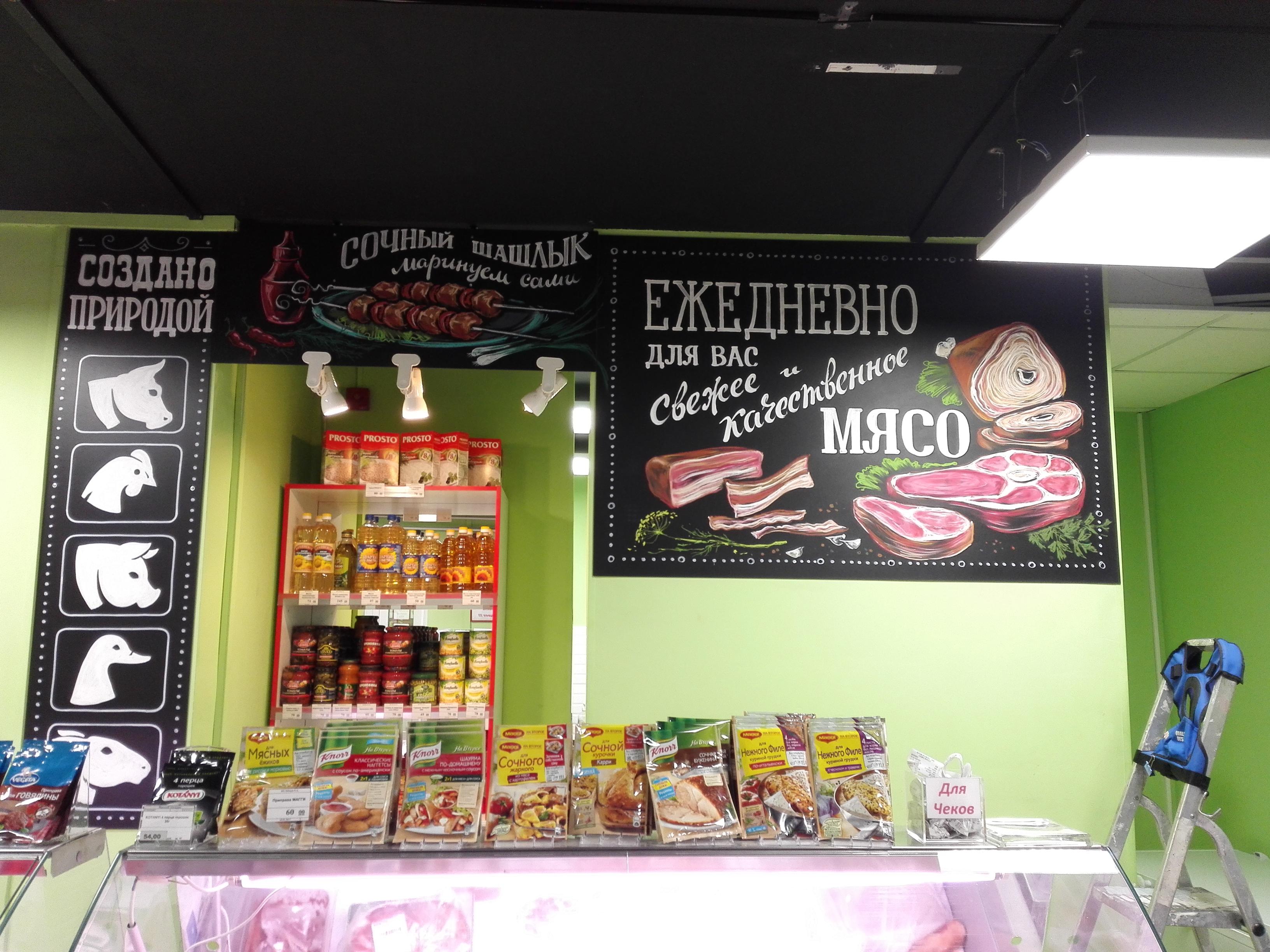 Оформление меловых досок магазин свежего Мяса (1).jpg