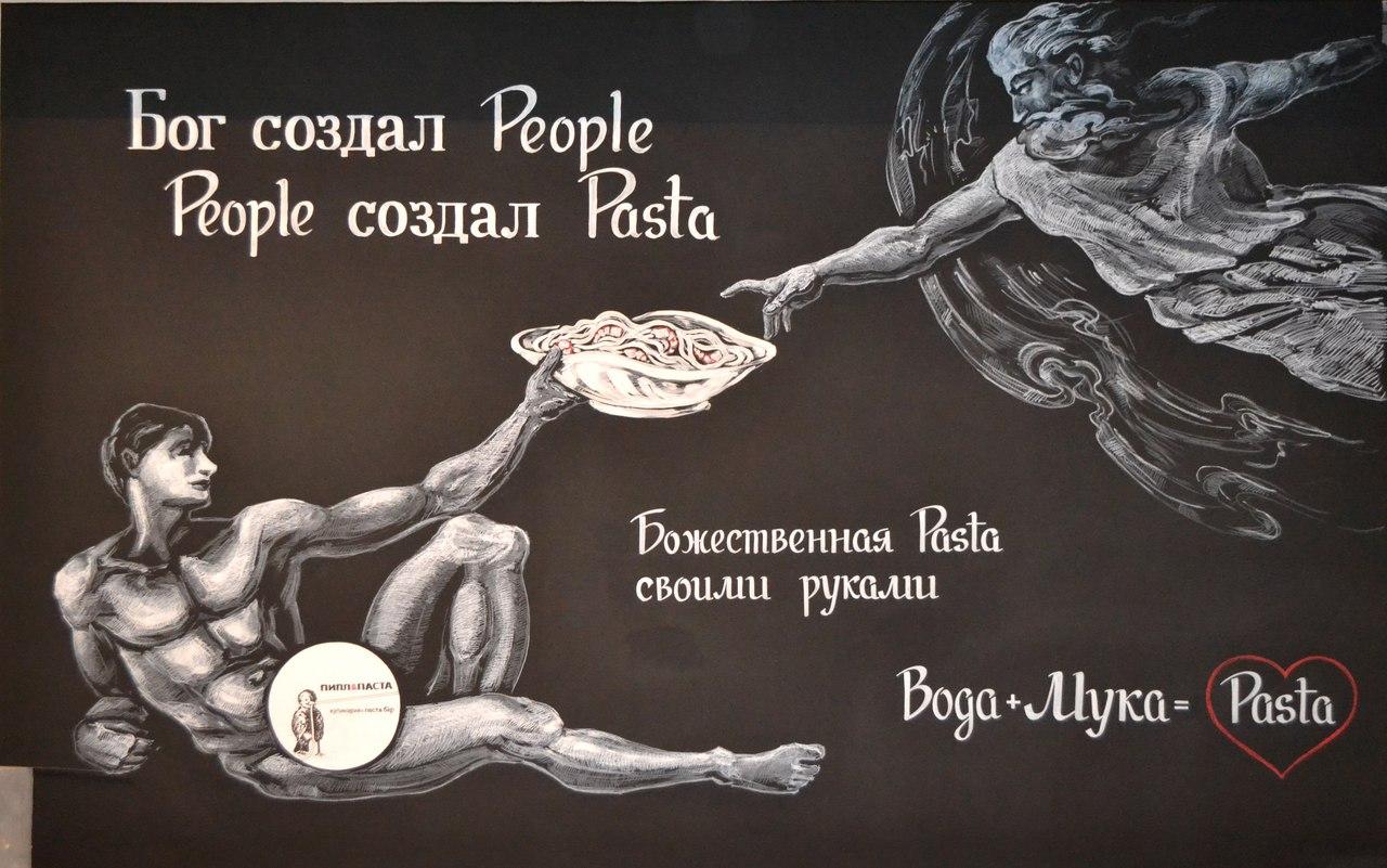 Оформление меловых досок PEOPLE PASTA.jpg