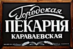 ГОРОДСКАЯ ПЕКАРНЯ_8.jpg