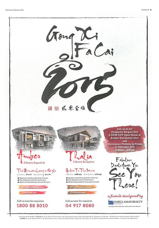 Darulaman Reality: Chinese New Year Advertisement