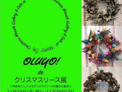 OLUYO de クリスマスリース展2020