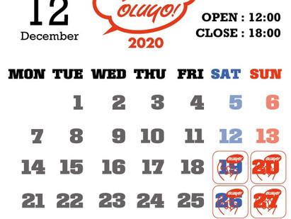 12月のOLUYOカレンダー