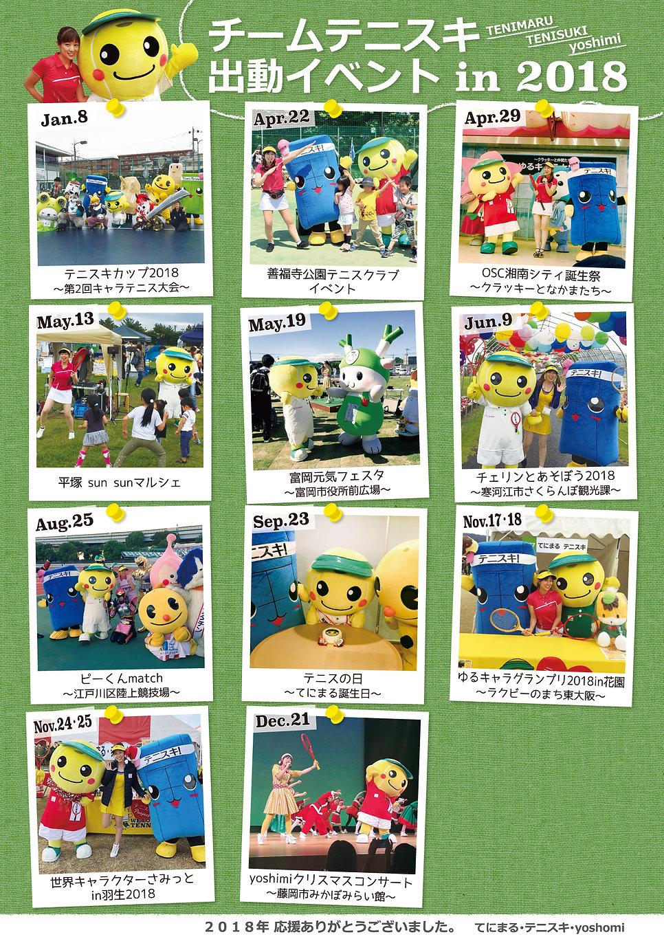 19.1てにまる出動イベント.jpg