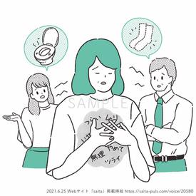 2021.6.25 生活情報サイト「saita」掲載挿絵
