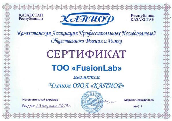 Kapior_Certificate.jpg