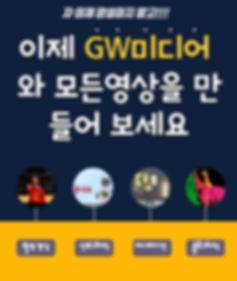 gw미디어 소개 (2).png