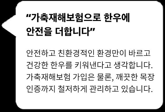 대흥진목장리뷰.png