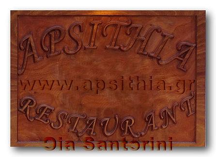 Restaurant Apsithia in Oia Santorini