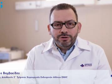 Ερρίκος Ντυνάν Hospital: Παθήσεις Θυρεοειδούς Αδένα (Video)