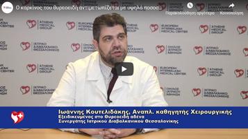 Ιατρικό Διαβαλκανικό Θεσσαλονίκης: Ο καρκίνος του θυρεοειδή αντιμετωπίζεται με υψηλά ποσοστά ίασης (