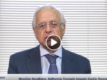 Ιατρικό Κέντρο Αθηνών: Κυστική Ίνωση, συμπτώματα και τρόποι πρόληψης της νόσου (Video)