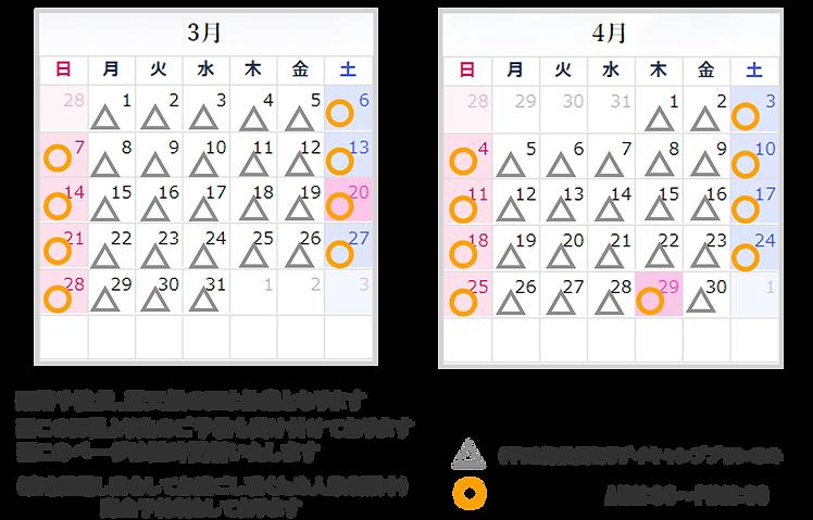 カレンダー2021.034.png