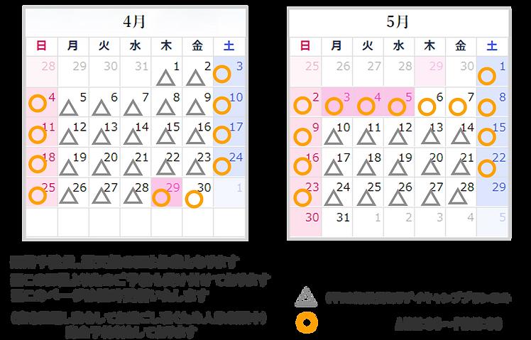 カレンダー2021.45.png