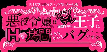 ロゴ原本 ピンク.png