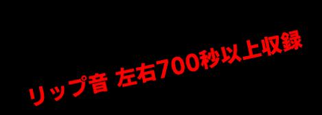 リップ音700秒以上.png