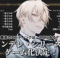 メンデレシリーズゲーム化決定!【song】伏せ.jpg