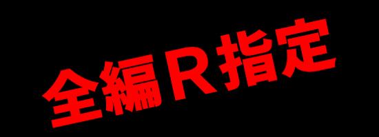 文字 全編R指定.png