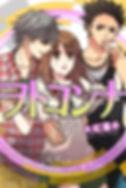 ヲトコンナ表紙.jpg