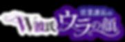 ロゴセットCVなし2.png