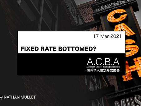 【固定房贷利率真的见底了吗?】