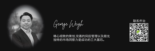 George Wechat2-01.png