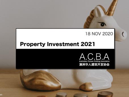 【2021年地产投资的180度大转弯】