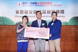 2018年港島,九龍區公益金百萬行支票遞交儀式及頒獎典禮