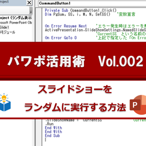 【PowerPoint活用術 002】ランダムスライドショーを実行する方法