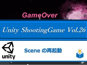 Unityで「シューティングゲーム」をつくろう!Vol.26