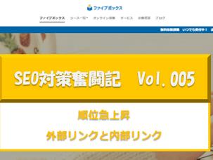 【SEO対策奮闘記 Vol.05】内部リンクと外部リンクについて